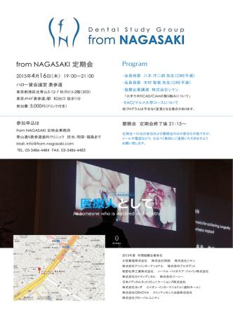 03-3486-4484 青山通り表参道歯科クリニック担当