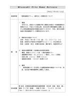 20150410ニュースリリース(PDF 52.7KB)