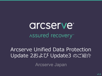 Arcserve Unified Data Protection Update 2および Update3 のご紹介