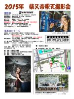 柴又帝釈天チラシ - 全東京写真連盟