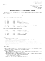 出場選手名簿 - 全日本学生アーチェリー連盟