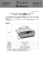 インターネットファクスに対応した感熱紙コンパクトファクス 「NTTFAX T