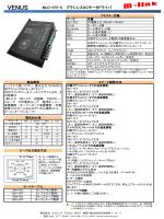 MLD-075-S ブラシレスDCモータドライバ - M