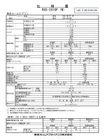 仕 様 書 RAS-281GP (W)