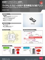 ワイヤレススピーカ向け 低消費電力D級アンプ