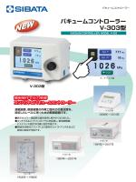 バキュームコントローラー V-303型