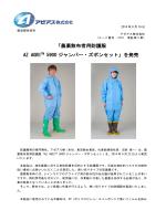 「農薬散布者用防護服 AZ AGRITM 5900 ジャンパー・ズボンセット」を発売