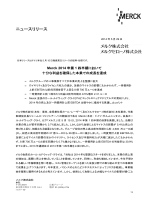 Japanese - メルクセローノ株式会社