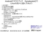 Netwalker osc Tokyo2014 beta