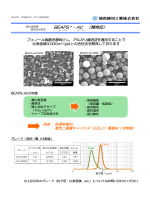 BEAPS ® - AC (開発品)