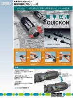 産業用防水丸型コネクタ QUICKONシリーズ [PDF