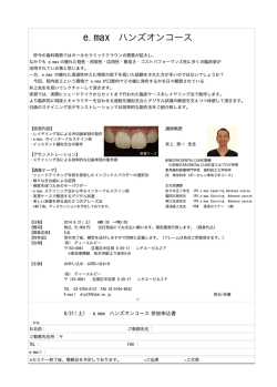 e.max - 赤坂STAR DENTAL CLINIC