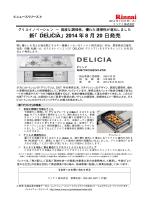 新「DELICIA 」2014 年8 月 20 日発売