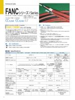 FANC-110SBHシリーズ