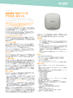 AP-103シリーズ・データシート