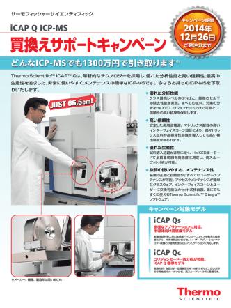 2014iCAP Q ICP-MS - Thermo Scientific ホーム