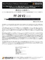 FF-20 V2リリースノート公開
