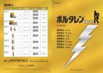 製品解説書PDFダウンロード(5.41MB)