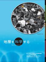 地層を科学する(PDF) - 日本原子力研究開発機構