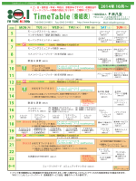 PDF版 タイムテーブル(番組表)