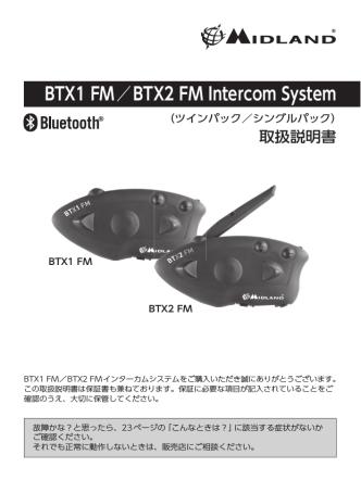 BTX1 FM_BTX2 FM取扱説明書.indd
