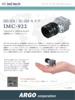 カタログPDF/IMC-922 (259KB)