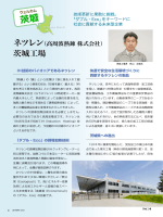 (高周波熱錬株式会社) 茨城工場技術革新に果敢に挑戦。「ダブル・ECO」