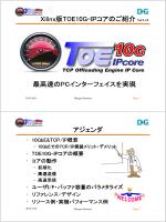 TOE10G-IPコア プレゼンテーション