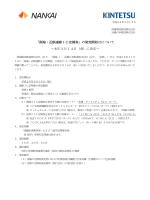 「南海・近鉄連絡IC定期券」の発売開始日について ~本