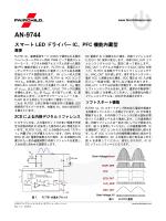 AN-9744 スマート LED ドライバー IC、PFC 機能内蔵型