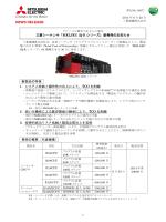 三菱シーケンサ「MELSEC iQ-R シリーズ」 新発売のお知らせ 新製品の