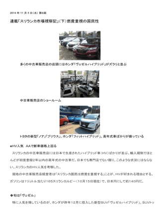 141105sliranka - 中古車輸出の海外マーケット研究会