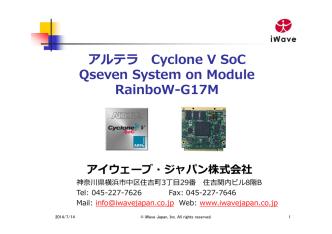 Altera Cyclone V SOC Q7 プレゼンテーション