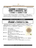詳しくはコチラ[PDF/959KB] - 東京駅が街になる Tokyo Station City