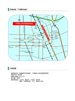 保留地の内容(PDF 615KB)