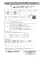 M4型(PDF 270KB) - 大建プラスチックス株式会社