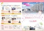 パンフレット - エキニワ北山田 | EKINIWA KITAYAMATA