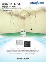 音響パワーレベル測定システム DS-3000シリーズ
