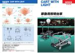 移動用照明台車カタログ (pdf:5MB)