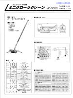 ミニクローラクレーン MC-355C ゴムクローラ仕様