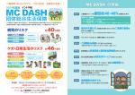 団体総合生活保険 - 三菱商事インシュアランス