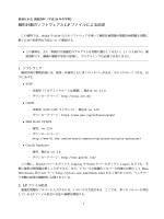 線形計画のソフトウェアと LPファイルによる記述