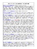 WALG選手権参加歴代日本人選手リスト