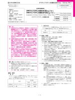 オキサリプラチン点滴静注液50mg・100mg「NK」 日本化薬株式会社 抗