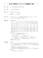 第11回 関東学生夏季公認記録会要項(案)