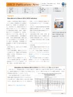 OECD新刊ニュース No.69