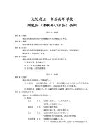 大阪府立 高石高等学校 翔龍会(漕艇部OB会)会則