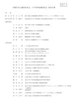 資料2 消費者安全調査委員会 工学等事故調査部会 委員名簿