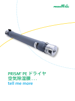 PRISM® PE ドライヤ 空気除湿膜 - Air Products and Chemicals, Inc.