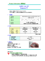 Product Information(開発品)